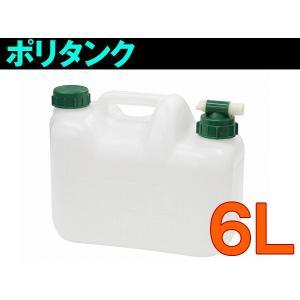 TOOLS ポリタンク 水缶 6L 水 ウォータータンク コック付 TLS ツールス サーフィン キャンプ アウトドア|x-sports
