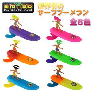 サーフブーメラン ブーメラン 海水浴 キッズ ビーチトイ サーフィン SURFER DUDES サーファーデュードス おもちゃ ホビー 海|x-sports
