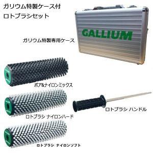 ガリウム GALLIUM チューンナップ スキー スノーボード クロスカントリースキー ロトブラシ 専用アルミケース付ロトブラシセット 000129
