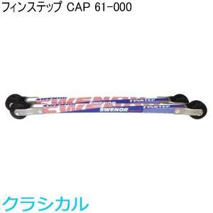 SWENOR スウェノール クロスカントリースキー ローラースキー フィンステップ CAP 61-000|xc-ski
