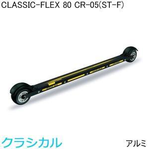 SRB エスアールビー クロスカントリースキー ローラースキー CLASSIC-FLEX 80 CR-05(ST-F)|xc-ski