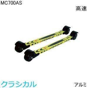 マーウィー MARWE クロスカントリースキー ローラースキー クラシック MC700AS|xc-ski