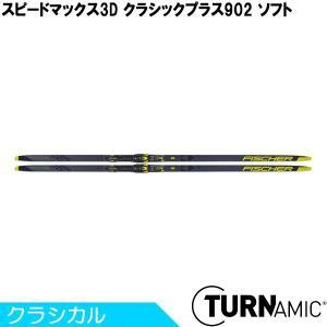 フィッシャー FISCHER クロスカントリースキー クラシカル TURNAMIC スピードマックス3D クラシックプラス902 ソフト N07419 2020-2021モデル|xc-ski
