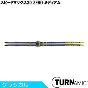 フィッシャー FISCHER クロスカントリースキー クラシカル TURNAMIC スピードマックス3D ZERO ミディアム N09319 2020-2021モデル|xc-ski