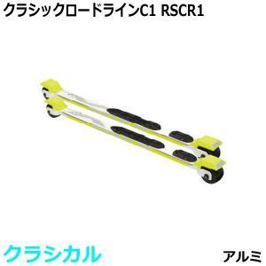 SWIX スウィックス クロスカントリースキー ローラースキー クラシックロードラインC1 RSCR1 xc-ski