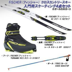 フィッシャー FISCHER クロスカントリースキー 入門用スケーティング4点セット|xc-ski