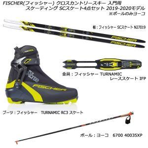 フィッシャー FISCHER クロスカントリースキー 入門用 スケーティング SCスケート4点セット 2019-2020モデル 大型商品 xc-ski