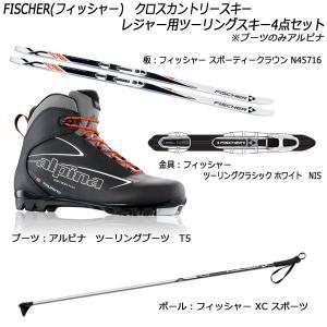 フィッシャー FISCHER クロスカントリースキー レジャー用ツーリングスキー4点セット|xc-ski