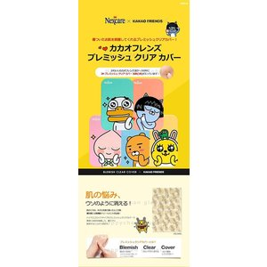 3M Nexcare Blemish Clear Cover * Kakao Friends * 3...