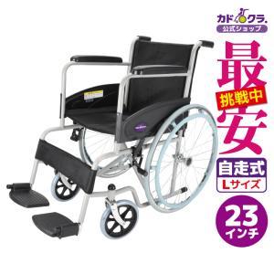 車椅子 自走用 自走式 車イス アウトレット カドクラ KADOKURA ホーク A201-BS 送...