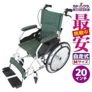 車椅子 車いす 車イス モスキー グリーンチェック アルミ 自走式 軽量 背折れ ノーパンクタイヤ 脚部エレーべーティング 折りたたみ 介助用 A103-AKG