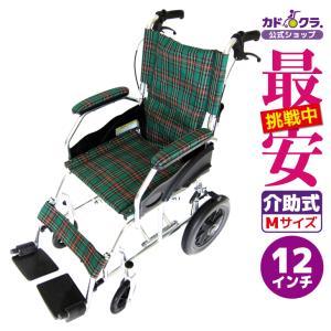 車椅子 軽量 折りたたみ カドクラ KADOKURA 全4色 介助 介護 送料無料 クラウド グリー...