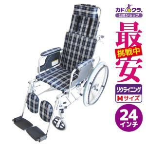 リクライニング式車椅子 折りたたみ 送料無料 TAISコード取得済 カドクラ KADOKURA ガー...