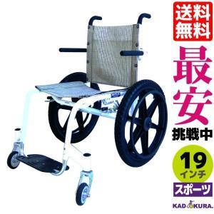 車椅子 軽量 折り畳み スポーツ車椅子 オフロード用 プールサイド用 19インチ フリーキー B403-XF カドクラ