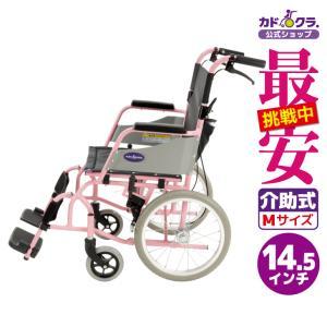 車椅子 軽量 折りたたみ 全5色 介助用 介護 車イス 送料無料 カドクラ KADOKURA  アカ...