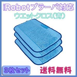 【メール便送料無料】ブラーバ対応水拭き交換用クロス(青) 3枚セット★ウエットクロス iRobot 互換品 床拭きロボット|xenonshop