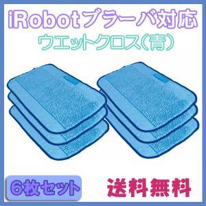 【メール便送料無料】ブラーバ対応水拭き交換用クロス(青) 6枚セット◆ウエットクロス iRobot 互換品 床拭きロボット|xenonshop