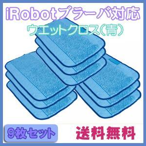 【メール便送料無料】ブラーバ対応水拭き交換用クロス(青) 9枚セット◆ウエットクロス iRobot 互換品 床拭きロボット|xenonshop