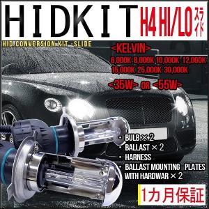 【送料無料・1ヶ月保証】HIDフルキット H4(Hi/Low)スライド リレー付 ワット数/ケルビン数自由選択|xenonshop