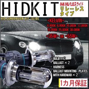 【送料無料・1ヶ月保証】HIDフルキット H4(Hi/Low)スライド※リレーレスタイプ ワット数/ケルビン数自由選択|xenonshop