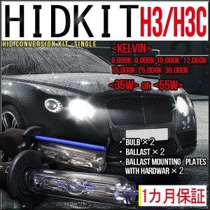 【送料無料・1ヶ月保証】HIDフルキット H3/H3C兼用 ワット数/ケルビン数自由選択|xenonshop