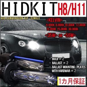 【送料無料・1ヶ月保証】HIDフルキット H8/H11(兼用) ワット数/ケルビン数自由選択|xenonshop