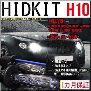 【送料無料・1ヶ月保証】HIDフルキット H10 ワット数/ケルビン数自由選択|xenonshop