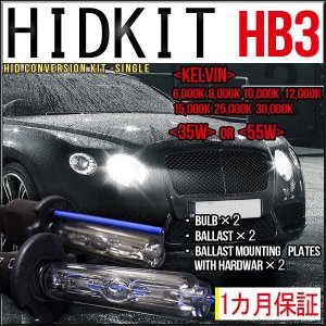 【送料無料・1ヶ月保証】HIDフルキット HB3 ワット数/ケルビン数自由選択|xenonshop