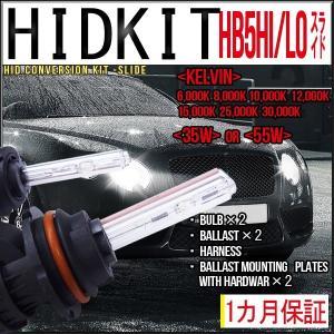 【送料無料・1ヶ月保証】HIDフルキット HB5(Hi/Low)スライド ワット数/ケルビン数自由選択|xenonshop