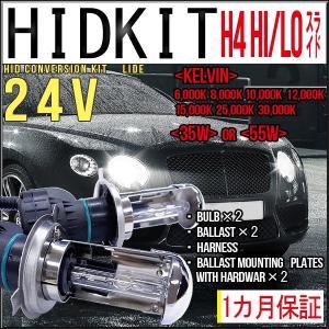 【送料無料・1ヶ月保証】HIDフルキット H4(Hi/Low)スライド 【24V車用】リレー付 ワット数/ケルビン数自由選択|xenonshop