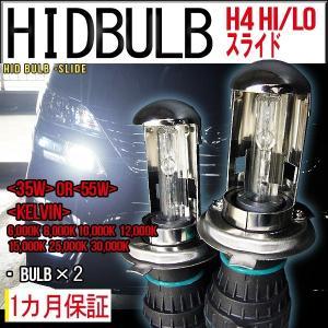 【送料無料・1ヶ月保証】HIDバルブ単品 H4 Hi/Loスライド ワット数/ケルビン数自由選択 バーナー|xenonshop