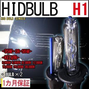 【送料無料・1ヶ月保証】HIDバルブ単品 H1 ワット数/ケルビン数自由選択 バーナー|xenonshop