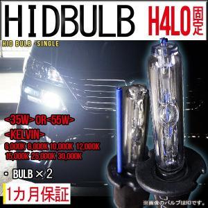 【送料無料・1ヶ月保証】HIDバルブ単品 H4Lo固定 ワット数/ケルビン数自由選択 バーナー|xenonshop