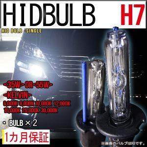 【送料無料・1ヶ月保証】HIDバルブ単品 H7 ワット数/ケルビン数自由選択 バーナー|xenonshop