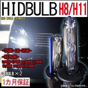 【送料無料・1ヶ月保証】HIDバルブ単品 H8/H11(兼用) ワット数/ケルビン数自由選択 バーナー|xenonshop