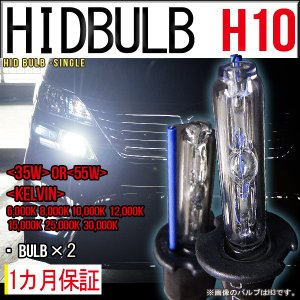 【送料無料・1ヶ月保証】HIDバルブ単品 H10 ワット数/ケルビン数自由選択 バーナー|xenonshop
