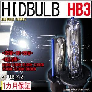 【送料無料・1ヶ月保証】HIDバルブ単品 HB3 ワット数/ケルビン数自由選択 バーナー|xenonshop