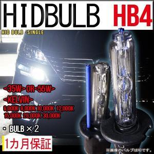 【送料無料・1ヶ月保証】HIDバルブ単品 HB4 ワット数/ケルビン数自由選択 バーナー|xenonshop