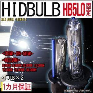 【送料無料・1ヶ月保証】HIDバルブ単品 HB5Lo固定 ワット数/ケルビン数自由選択 バーナー|xenonshop