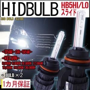 【送料無料・1ヶ月保証】HIDバルブ単品 HB5(Hi/Low)スライド ワット数/ケルビン数自由選択 バーナー|xenonshop