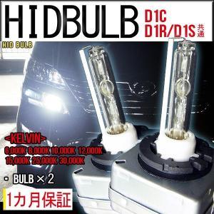 【送料無料・1ヶ月保証】HIDバルブ単品 D1C D1R D1S (兼用)  35W/55W ケルビン数自由選択 バーナー|xenonshop