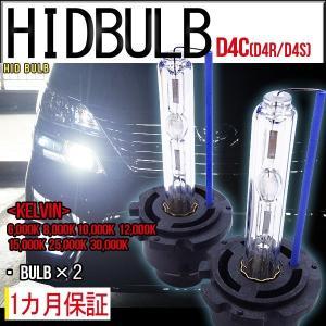 【送料無料・1ヶ月保証】HIDバルブ単品 D4C D4R D4S (兼用)35W/ケルビン数自由選択 バーナー|xenonshop