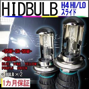 【送料無料・1ヶ月保証】HIDバルブ単品 H4 Hi/Loスライド ワット数/カラー5色選択可能 バーナー|xenonshop
