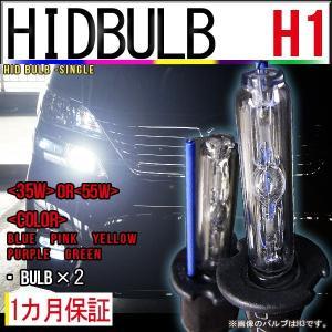 【送料無料・1ヶ月保証】HIDバルブ単品 H1 ワット数/カラー5色選択可能 バーナー|xenonshop