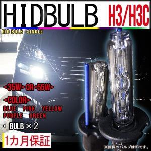【送料無料・1ヶ月保証】HIDバルブ単品 H3H3C兼用 ワット数/カラー5色選択可能 バーナー|xenonshop