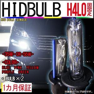 【送料無料・1ヶ月保証】HIDバルブ単品 H4Lo固定 ワット数/カラー5色選択可能 バーナー|xenonshop