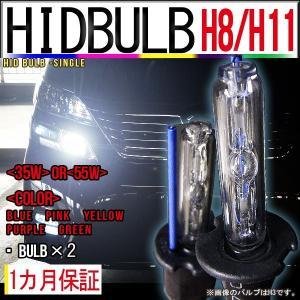 【送料無料・1ヶ月保証】HIDバルブ単品 H8H11兼用 ワット数/カラー5色選択可能 バーナー|xenonshop