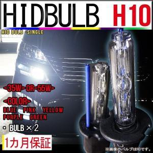 【送料無料・1ヶ月保証】HIDバルブ単品 H10 ワット数/カラー5色選択可能 バーナー|xenonshop