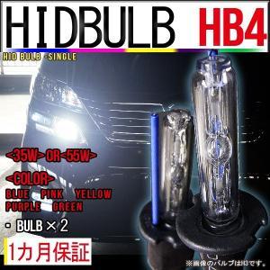 【送料無料・1ヶ月保証】HIDバルブ単品 HB4 ワット数/カラー5色選択可能 バーナー|xenonshop