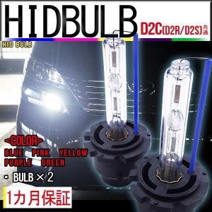 【送料無料・1ヶ月保証】HIDバルブ単品 D2C D2R D2S (兼用) ワット数/カラー5色選択可能 バーナー|xenonshop